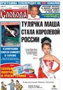 Слобода №28 (605): ТУЛЯЧКА МАША СТАЛА КОРОЛЕВОЙ РОССИИ