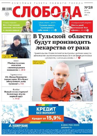 Слобода №28 (1179): В Тульской области будут производить лекарство от рака