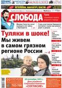Слобода №39 (877): Туляки в шоке! Мы живем в самом грязном регионе России