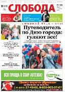 Слобода №36 (1135): Путеводитель по Дню города: гуляют все!
