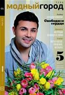 Модный Город №44: Александр Кононенко. Свободное сердце.