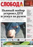 Слобода №37 (927): Пьяный майор устроил ДТП и уснул за рулем