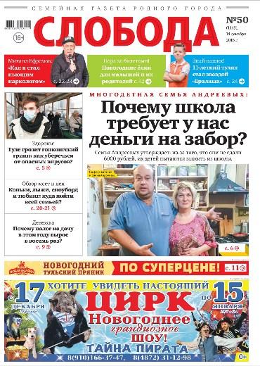 Слобода №50 (1149): Многодетная семья Андреевых: Почему школа требует у нас деньги на забор?
