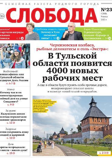 Слобода №23 (1381): В Тульской области появится 4000 новых рабочих мест
