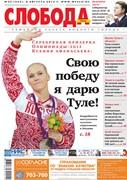 Слобода №32 (922): Серебряная призерка Олимпиады-2012 Ксения Афанасьева: Свою победу я дарю Туле!