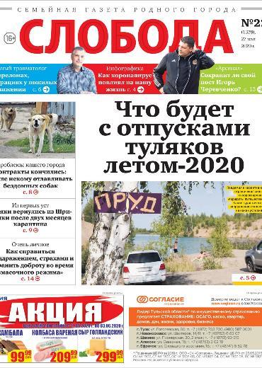 Слобода №22 (1328): Что будет с отпусками туляков летом-2020