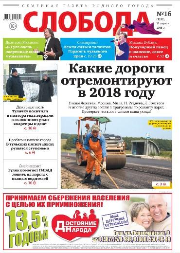 Слобода №16 (1219): Какие дороги отремонтируют в 2018 году