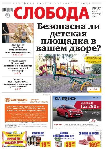 Слобода №37 (1292): Безопасна ли детская площадка в вашем дворе?