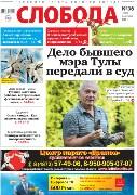 Слобода №36 (1083): Дело бывшего мэра Тула передали в суд