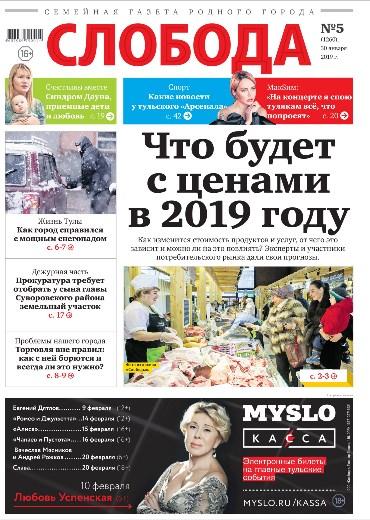 Слобода №5 (1260): Что будет с ценами в 2019 году