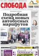 Слобода №46 (1040): Подробная схема новых автобусных маршрутов