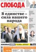 Слобода №39 (1033): Премьер-министр РФ Дмитрий Медведев: В единстве - сила нашего народа