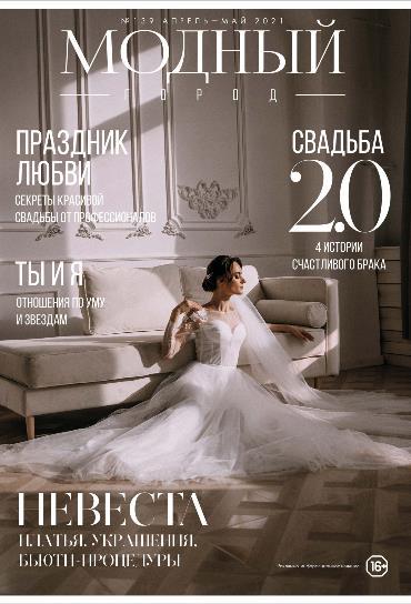 Модный город №139: Апрель 2021