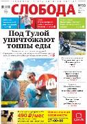 Слобода №32 (1079): Под Тулой уничтожают тонны еды