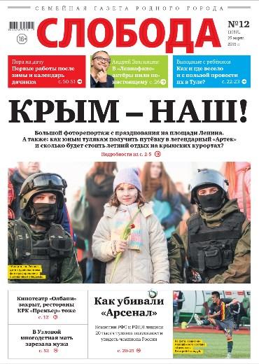 Слобода №12 (1059): Крым - наш!