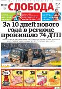 Слобода №2 (1101): За 10 дней нового года в регионе произошло 74 ДТП