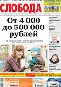 Слобода №18 (1012): От 4 000 до 500 000 рублей - такими будут пособия для тульских семей с детьми