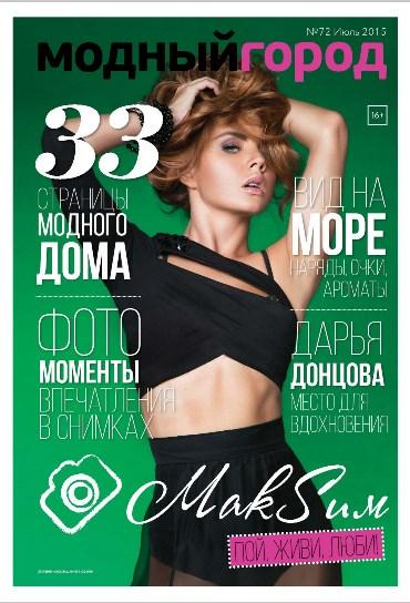 плотном, модный город тула журнал официальный сайт изготовления тканей