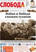 Слобода №19 (909): Спецвыпуск к 9 мая. Война и Победа глазами туляков