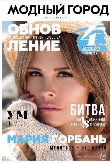 Модный город №92: Март 2017