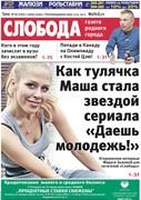 Слобода №26 (760): Как тулячка Маша стала звездой сериала «Даешь молодежь!»