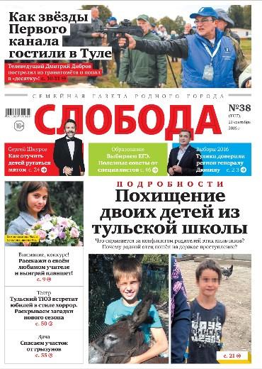 Слобода №38 (1137): Похищение двоих детей из тульской школы
