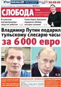 Слобода №37 (771): Владимир Путин подарил тульскому слесарю часы за 6 000 евро