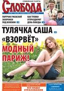"""Слобода №19 (700): ТУЛЯЧКА САША """"ВЗОРВЁТ"""" МОДНЫЙ ПАРИЖ!"""