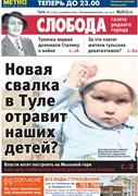 Слобода №17 (751): Новая свалка в Туле отравит наших детей?