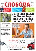 Слобода №32 (1131): Убийство на Косой Горе: под суд пойдет полицейский