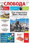 Слобода №23 (1122): Где отметить День России
