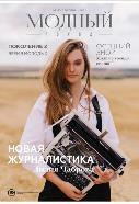 Модный город №143: Сентябрь 2021