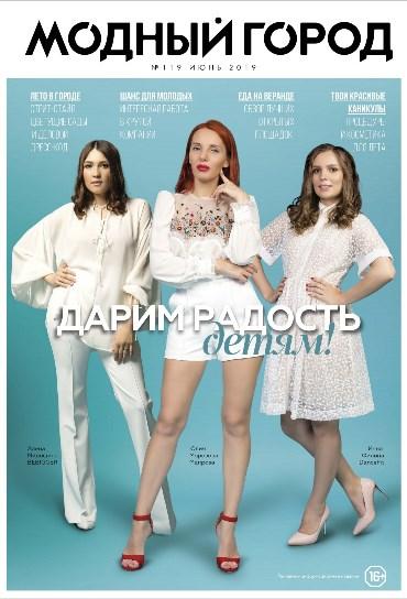 Модный город №119: Июнь 2019