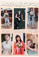 Модный город №130: Июль 2020