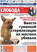 Слобода №09 (899): Дело о массовой гибели собак: Вместо гуманной стерилизации их жестоко убивали