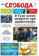 Слобода №14 (1217): В Туле хотят закрыть три кинотеатра