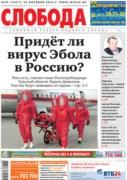 Слобода №43 (1037): Придёт ли вирус Эбола в Россию?