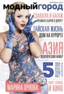 Модный город №60: Июль 2014