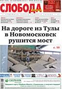 Слобода №39 (929): На дороге из Тулы в Новомосковск рушится мост