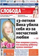 Слобода №12 (902): 13-летняя Вика убила себя из-за несчастной любви