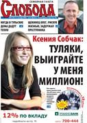 """Слобода №39 (720): Ксения Собчак: """"ТУЛЯКИ, ВЫИГРАЙТЕ У МЕНЯ МИЛЛИОН!"""""""