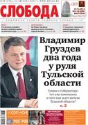 Слобода №33 (975): Владимир Груздев два года у руля Тульской области