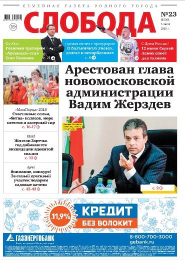 Слобода №23 (1226): Арестован глава новомосковской администрации Вадим Жерздев