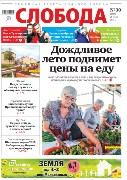 Слобода №30 (1181): Дождливое лето поднимает цены на еду