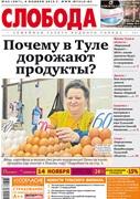 Слобода №45 (987): Почему в Туле дорожают продукты?