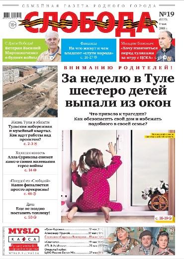Слобода №19 (1222): За неделю в Туле шестеро детей выпали из окон