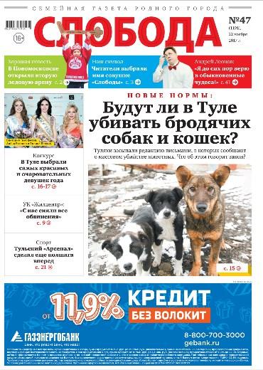 Слобода №47 (1198): Будут ли в Туле убивать бродячих собак и кошек?