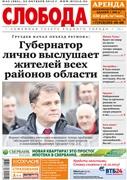 Слобода №43 (985): Груздев начал объезд региона