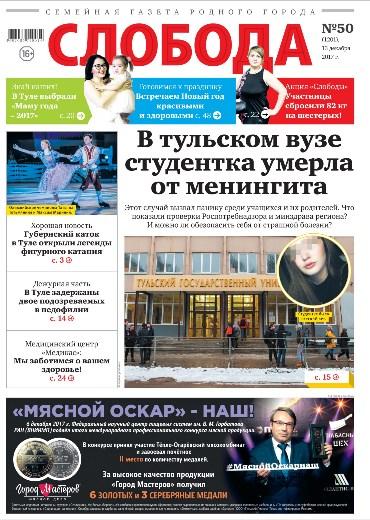 Слобода №50 (1201): В тульском вузе студентка умерла от менингита