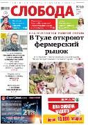 Слобода №10 (1109): В Туле откроют фермерский рынок